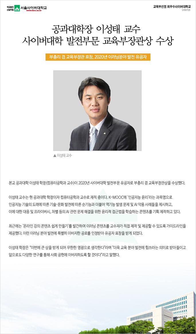 공과대학장 이성태 교수, 사이버대학 발전부문 교육부장관상 수상(다음내용참조)