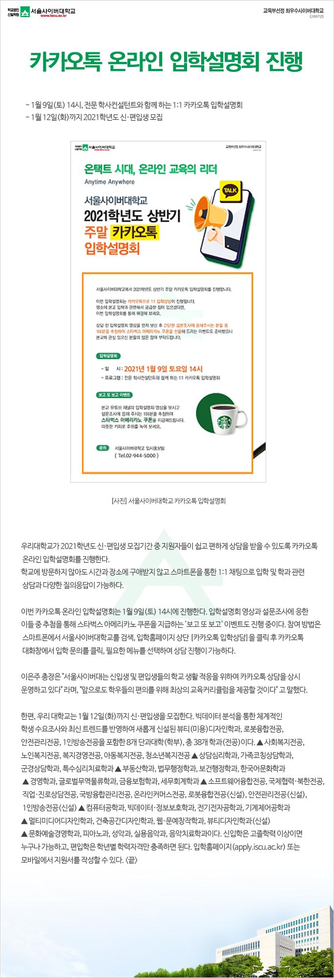 카카오톡 온라인 입학설명회 진행