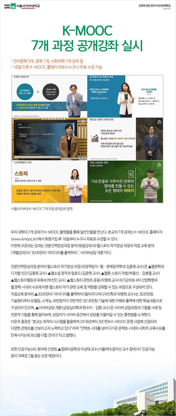 K-MOOC 7개 과정 공개강좌 실시