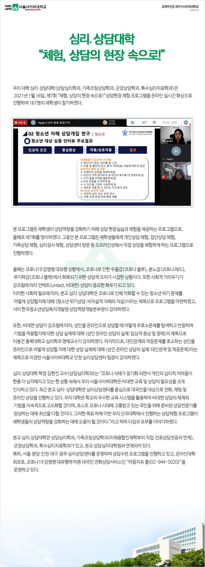 """심리․상담대학 """"체험, 상담의 현장 속으로!"""""""