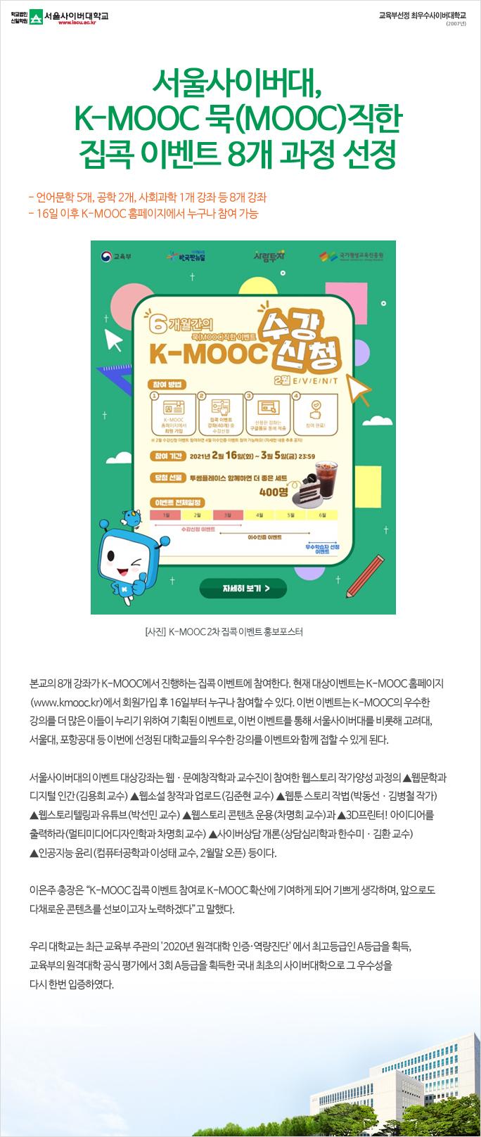 서울사이버대, K-MOOC 묵(MOOC)직한 집콕 이벤트 8개 과정 선정