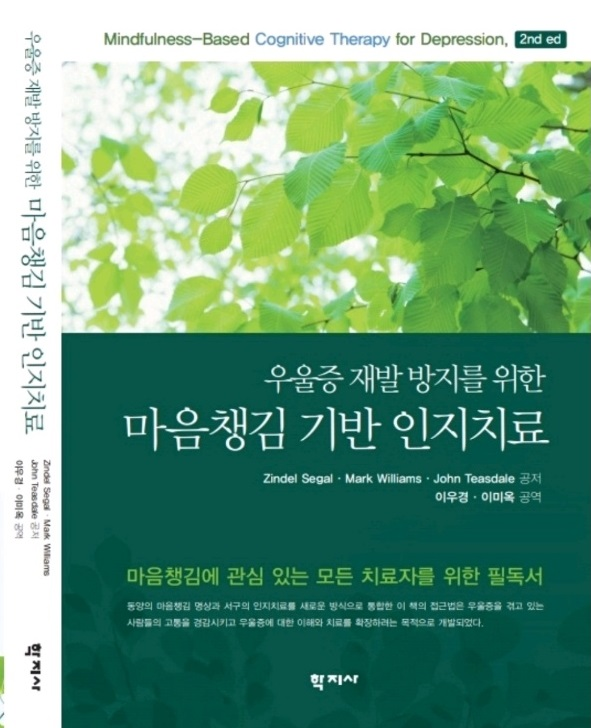 우을증 재발 방지를 위한 마음챙김 기반 인지치료 책