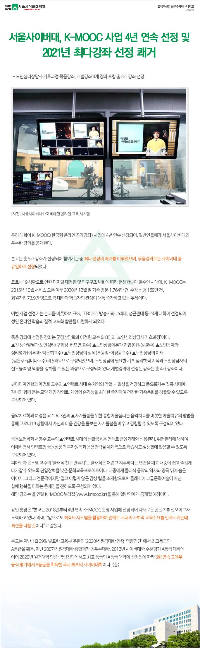 서울사이버대, K-MOOC 사업 4년 연속 선정 및  2021년 최다강좌 선정 쾌거