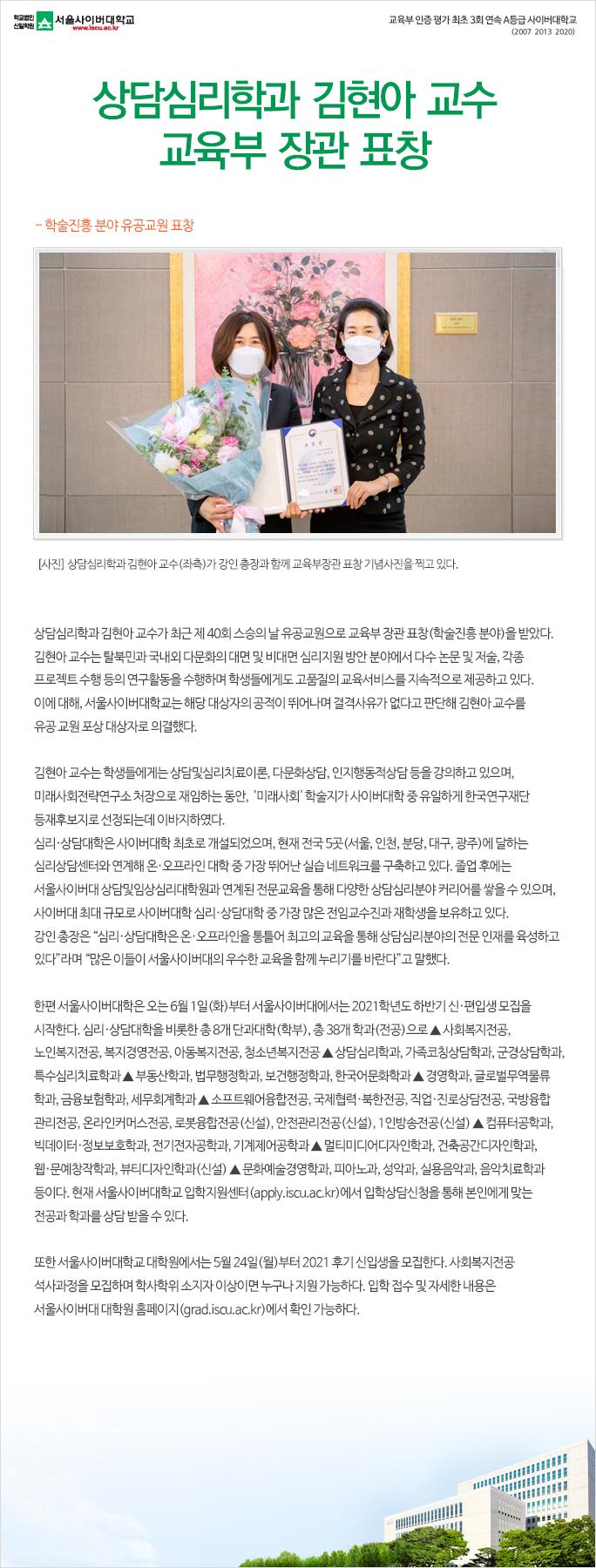 상담심리학과 김현아 교수, 교육부 장관 표창
