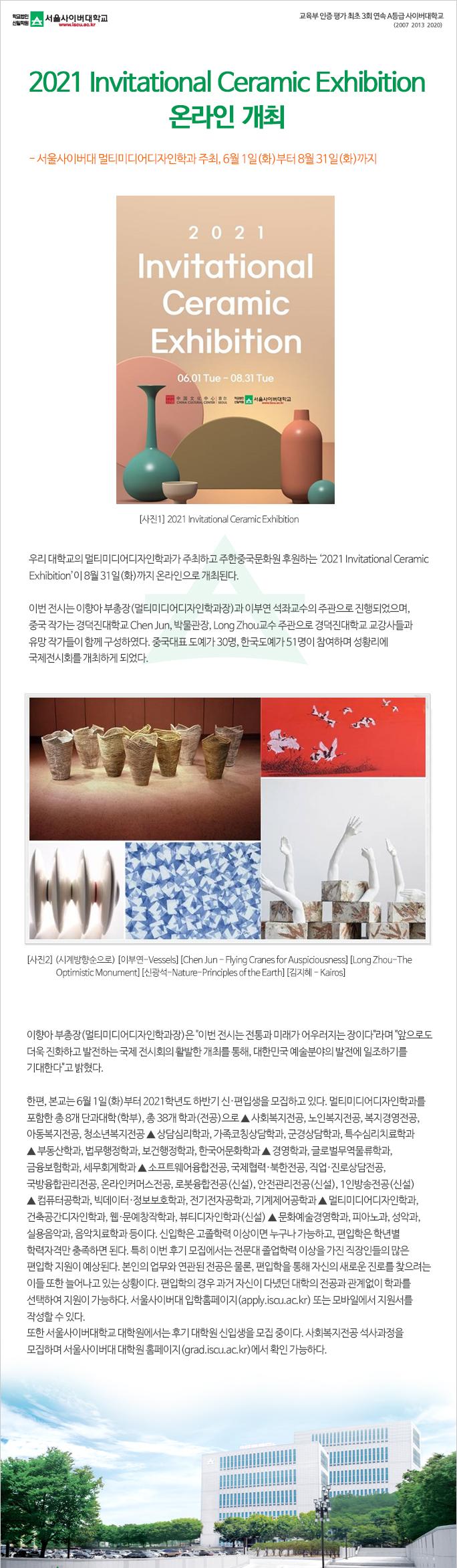 2021 Invitational Ceramic Exhibition 온라인 개최