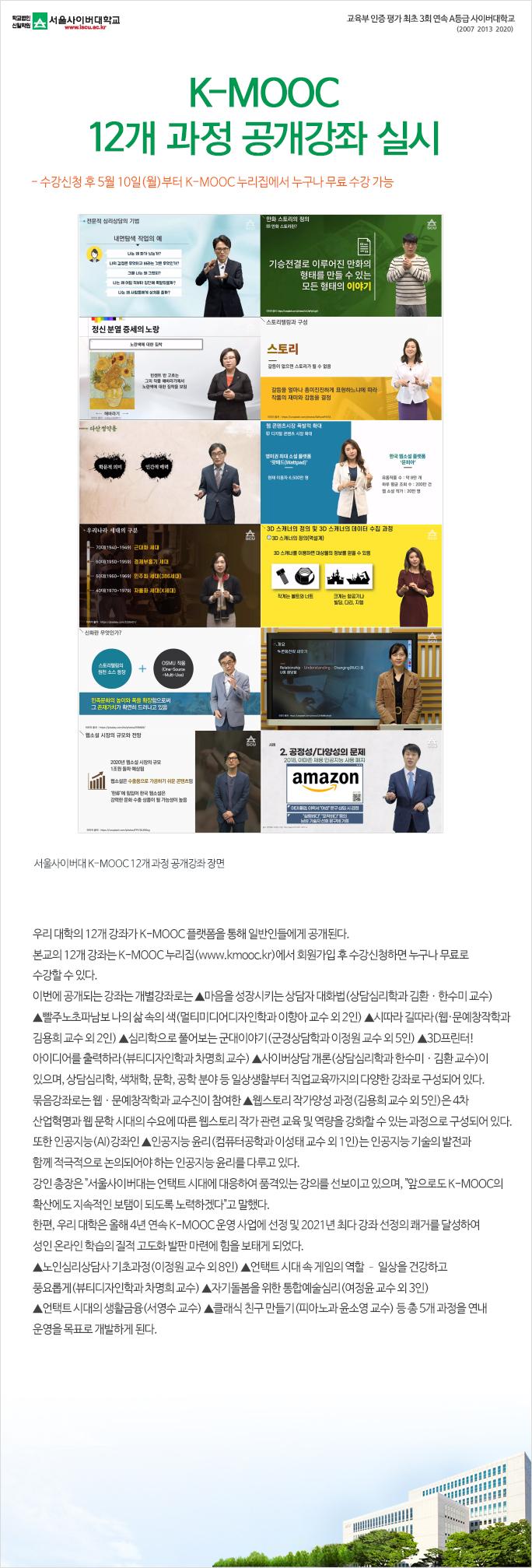 서울사이버대, K-MOOC 12개 과정 공개강좌 실시(이미지용약내용 다음참조)