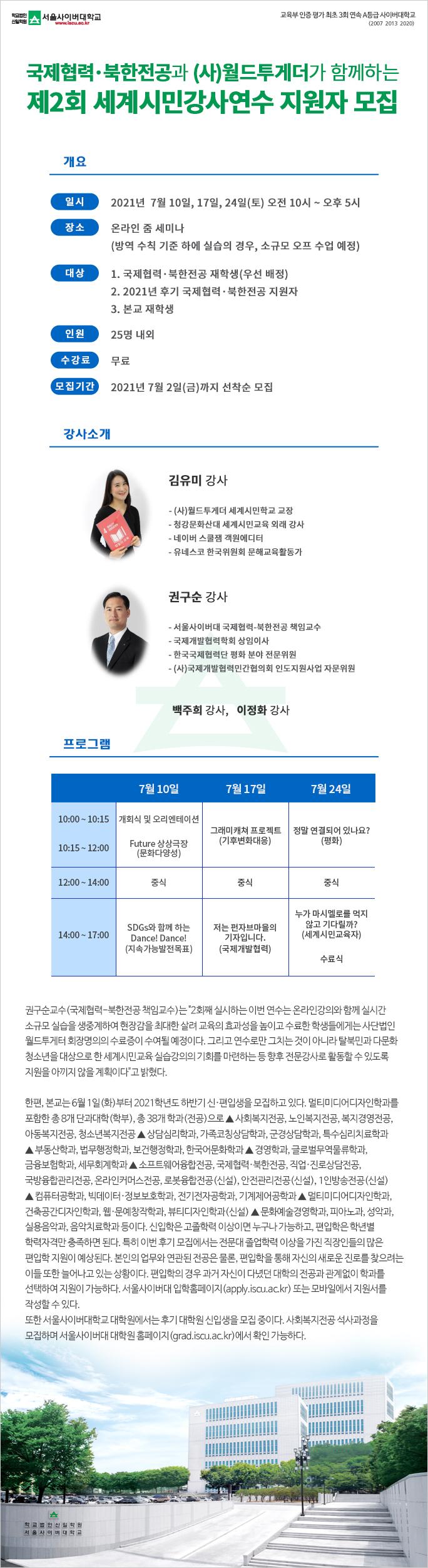 국제협력·북한 전공과 (사) 월드투게더가 함께 하는제2회 세계시민강사연수 지원자 모집