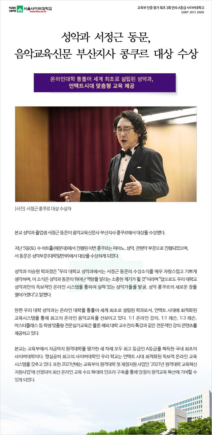 성악과 서정근 동문, 음악교육신문 부산지사 콩쿠르 대상 수상