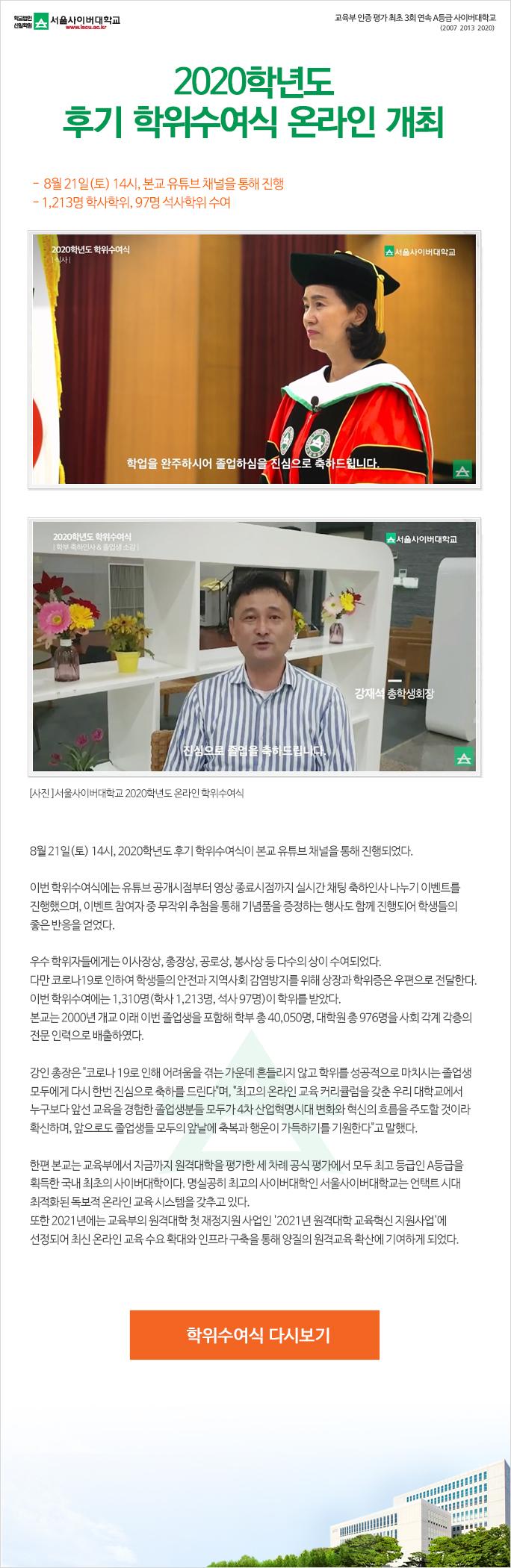 2020학년도 후기 학위수여식 온라인 개최