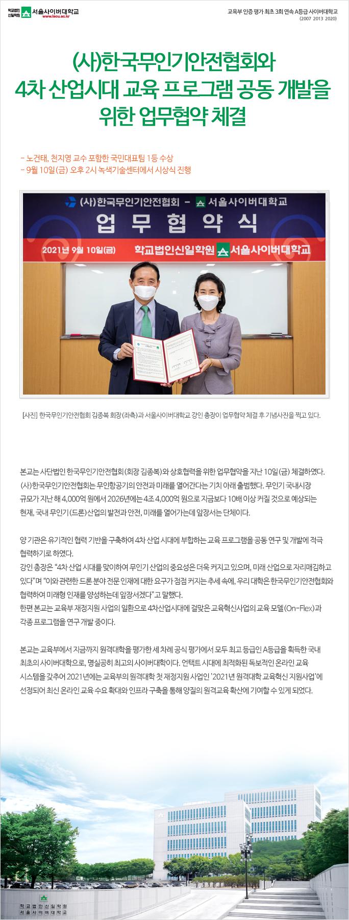 (사)한국무인기안전협회와 4차 산업시대 교육 프로그램 공동 개발을 위한 업무협약 체결