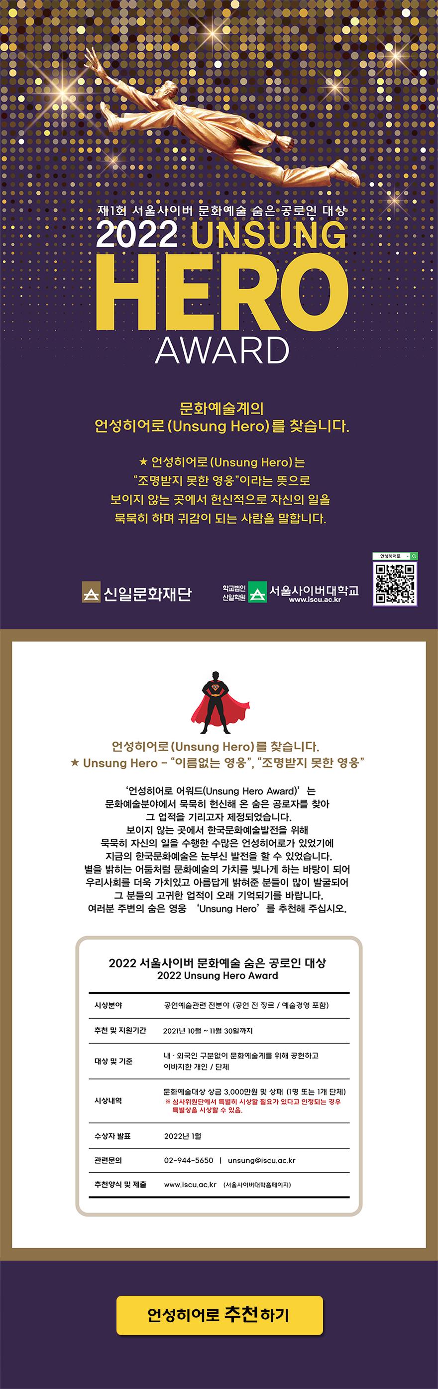 제1회 서울사이버 문화예술 숨은 공로인 대상 2022 UNSUNG HERO AWARD