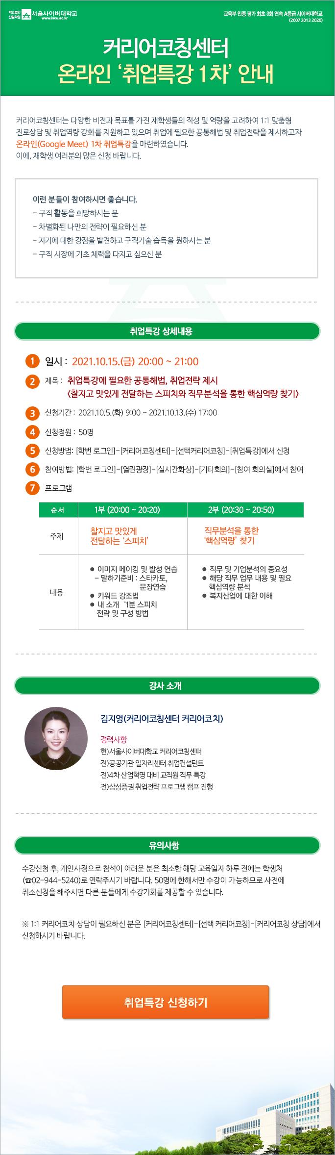 커리어코칭센터  온라인화상 '1차 취업특강' 안내